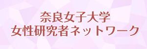 奈良女子大学女性研究者ネットワーク