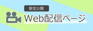 限定公開 Web配信ページ
