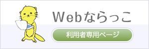 Webならっこ 利用者専用ページ